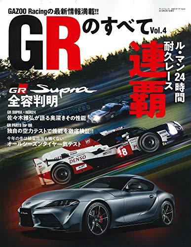 GRのすべて Vol.4 (サンエイムック)