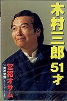 木村三郎51才