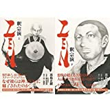 ZEN 釈宗演 (上)(下)巻セット