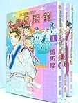 三蔵法師の大唐見聞録 コミック 全3巻完結セット (朝日コミックス)