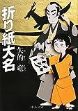 折り紙大名 (中公文庫)