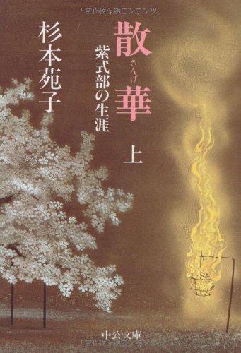 散華—紫式部の生涯〈上〉 (中公文庫)