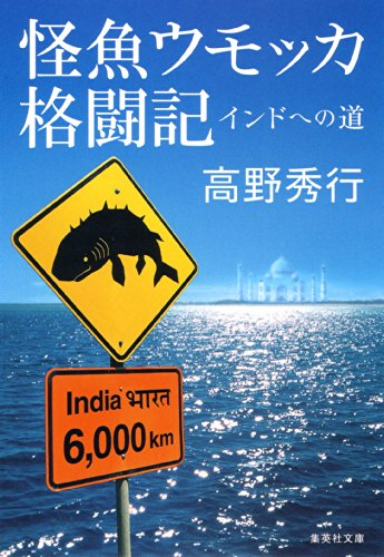 【カラー版】怪魚ウモッカ格闘記 インドへの道 (集英社文庫)の詳細を見る