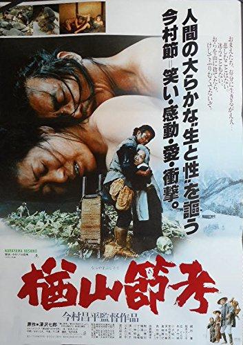 avapo56 劇場映画ポスター :【楢山節孝】1982年今村昌平監督 坂本スミ子 緒形 拳