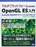 マルチプラットフォームのためのOpenGL ES入門 応用編―Android/iOS対応グラフィックスプログラミング