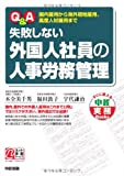 Q&A 失敗しない外国人社員の人事労務管理 (すぐに使える中経実務Books)