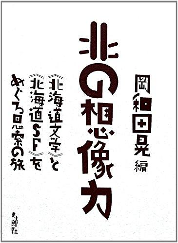 北の想像力 《北海道文学》と《北海道SF》をめぐる思索の旅の詳細を見る