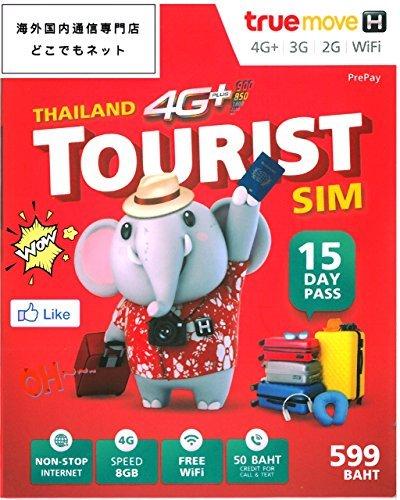 タイ プリペイド SIM カード 8GB 15日間 データ通信 無料通話つき True Move H Tourist Free WiFi 旅行 出...