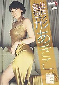 一人十色 [DVD]