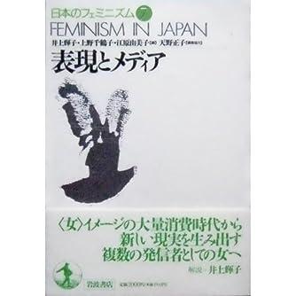 表現とメディア (日本のフェミニズム 7)