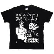 ヲワタTシャツ ゆうさく (L, 黒)