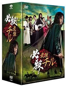 必殺!最強チル DVD-BOX2