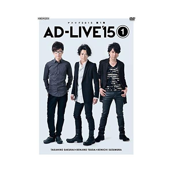 「AD-LIVE 2015」第1巻 (櫻井孝宏×...の商品画像