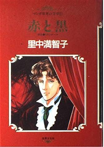 マンガ世界の文学 (1)赤と黒