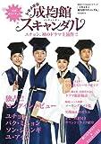トキメキ☆成均館スキャンダル 韓国ドラマ公式ガイドブック 画像