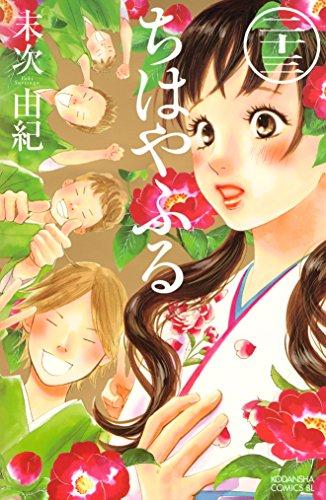ちはやふる(23) (BE・LOVEコミックス)の詳細を見る