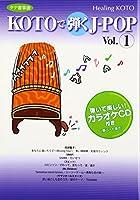 ヒーリングKOTO KOTOで弾くJ-POP 1