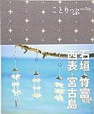 旅行ガイド (ことりっぷ 石垣・竹富・西表・宮古島)