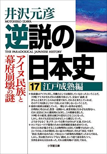 逆説の日本史17 江戸成熟編/アイヌ民族と幕府崩壊の謎の詳細を見る