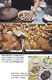 週末ちょっとディープな台湾旅 (朝日文庫) 画像