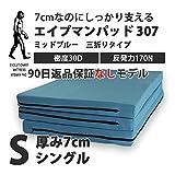 エイプマンパッド307 高反発マットレス 三つ折り 厚み7cm シングル ミッドブルー
