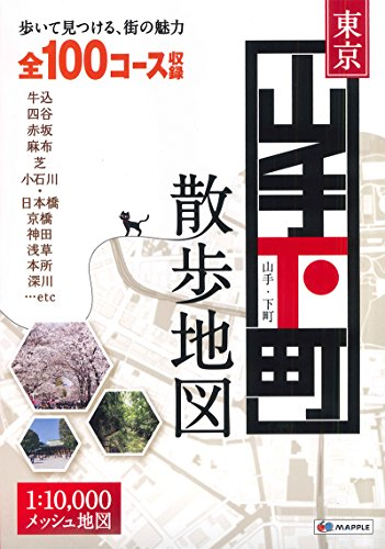 東京 山手・下町 散歩地図 (旅行ガイド)