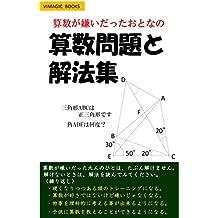算数が嫌いだったおとなの算数問題と解法集 算数嫌いだったおとなの算数 (VIMAGIC BOOKS)