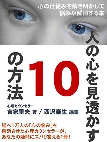 人の心を見透かす10の方法: 心の仕組みを解き明かして、悩みが解消する本