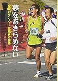 夢をあきらめない 全盲のランナー・高橋勇市物語 (イワサキ・ノンフィクション)