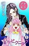 星までピクニック プチキス(1) (Kissコミックス)