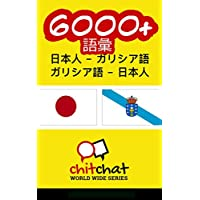 6000+ 日本人 - ガリシア語 ガリシア語 - 日本人 語彙