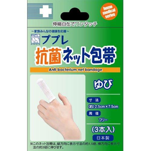 抗菌ネット包帯 指用 1個