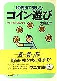 10円玉で楽しむコイン遊び―マジックから占いまで (ワニ文庫)