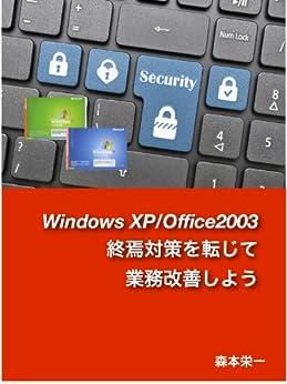[森本 栄一]のWindows XP終焉対策を転じて業務改善しよう デジタルブックレット
