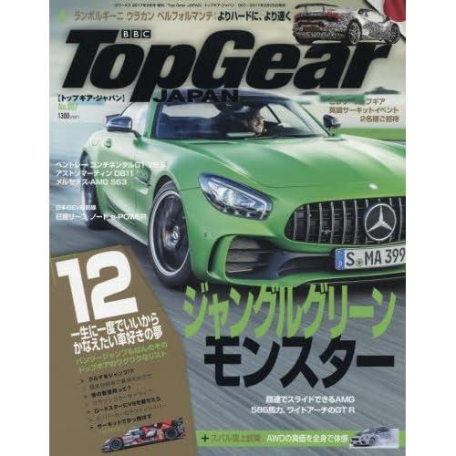 Top Gear JAPAN 007 (トップギア・ ジャパン)