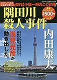 トクマノベルズ大活字マガジン(2) 2016年 2/6 号 [雑誌] (週刊アサヒ芸能 増刊)