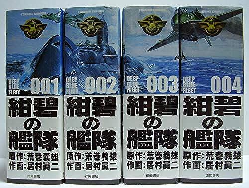 紺碧の艦隊 コミック 4巻セット (トクマコミックス)