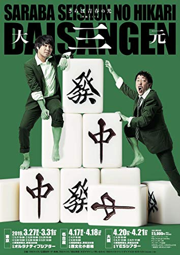 さらば青春の光 単独LIVE『大三元』 [DVD]