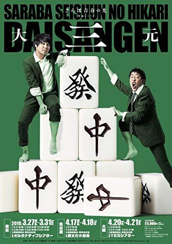 【Amazon.co.jp限定】さらば青春の光 単独LIVE『大三元』(L判ビジュアルシート付き) [DVD]
