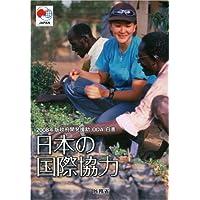 政府開発援助(ODA)白書 2008年版―日本の国際協力 (2008)