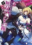 くじ引き特賞:無双ハーレム権 2 (ヤングジャンプコミックス)