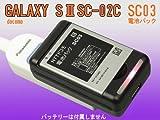 【充電器+ソフトケースセット】docomo GALAXY S2 SC-02C (電池パック SC03)専用充電器:バッテリーチャージャー:電池パック充電器:スマートフォン バッテリー 単体充電器