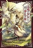 送魂の少女と葬礼の旅 (1) (ゼノンコミックス)