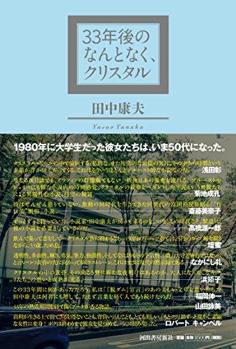 33年後のなんとなく、クリスタル / 田中 康夫