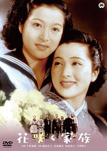 花咲く家族[DVD]