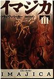 イマジカ〈3〉 (扶桑社ミステリー)