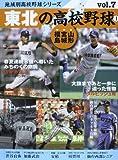 東北の高校野球 1 山形、宮城、福島 (B・B MOOK 1001)