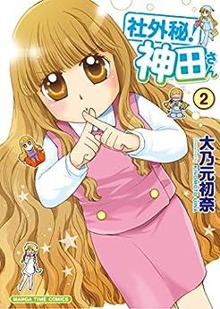 社外秘!神田さん 2巻 (まんがタイムコミックス)