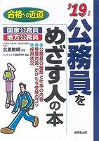 公務員をめざす人の本 '19年版