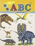 恐竜ABC (たたかう恐竜たち)